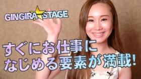 GINGIRA STAGE(ギンギラステージ)のバニキシャ(女の子)動画