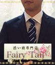 FAIRY TAILの面接人画像