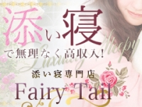 FAIRY TAILで働くメリット8