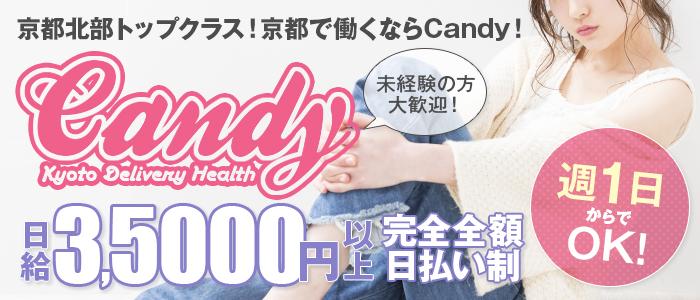 Candy~キャンディ~