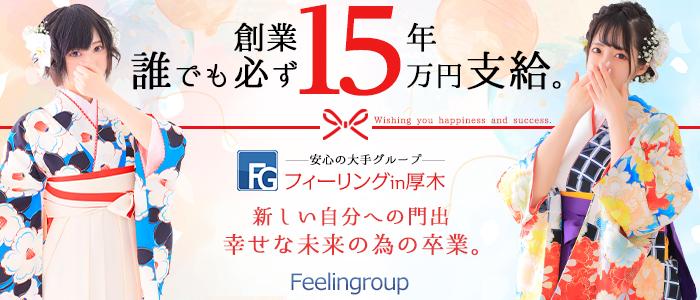 フィーリングin厚木(FG系列)の求人画像