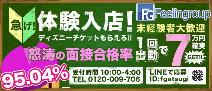 体験入店・フィーリングin厚木(フィーリングループ)