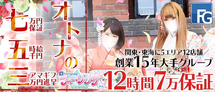 フィーリングin横浜(FG系列)の求人画像