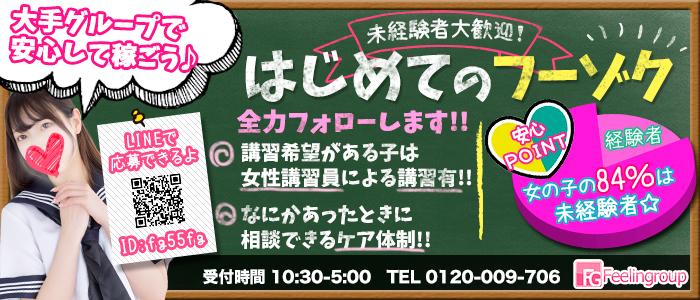 未経験・フィーリングin横浜(FG系列)