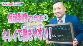 フィーリングin横浜(FG系列)の求人動画