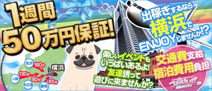 出稼ぎ・フィーリングin横浜