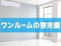 フィーリングin静岡(FG系列)の寮画像1