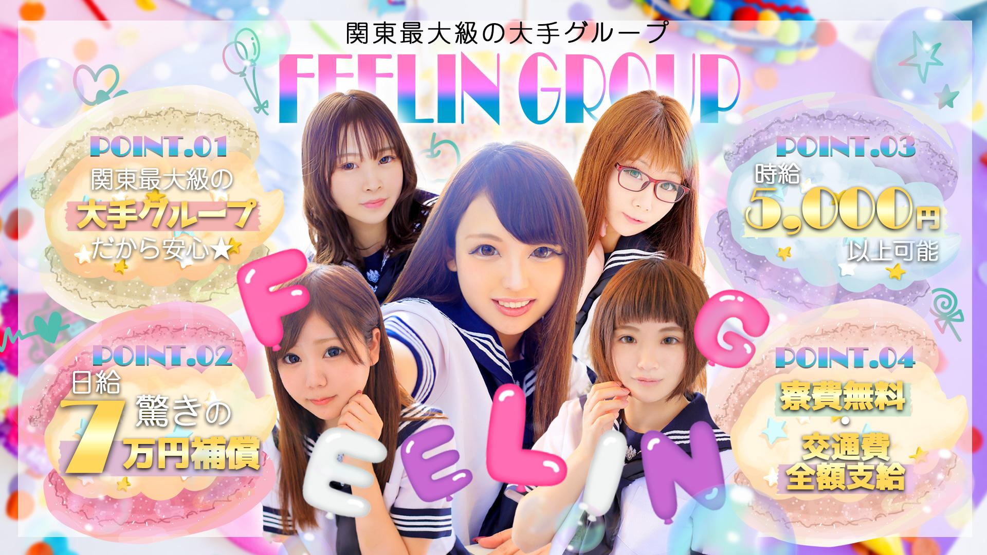 フィーリングin静岡(FG系列)の求人画像