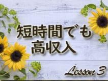 自由出勤「月1回・短時間でもOK!!」のアイキャッチ画像