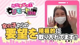 フィーリングin静岡(FG系列)の求人動画