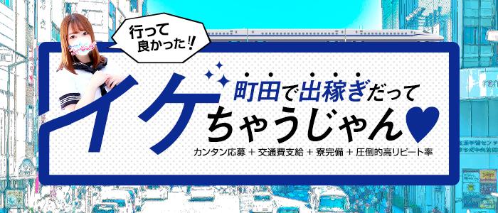 フィーリングin町田(FG系列)の出稼ぎ求人画像