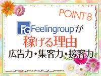 フィーリングin町田(FG系列)で働くメリット9
