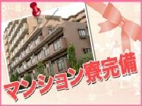 フィーリングin町田(フィーリングループ)