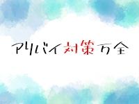 フィーリングin町田(FG系列)で働くメリット4