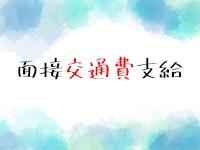 フィーリングin町田(FG系列)で働くメリット6