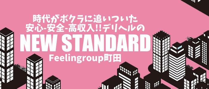 フィーリングin町田(FG系列)の求人画像