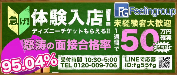 体験入店・フィーリングin町田(フィーリングループ)