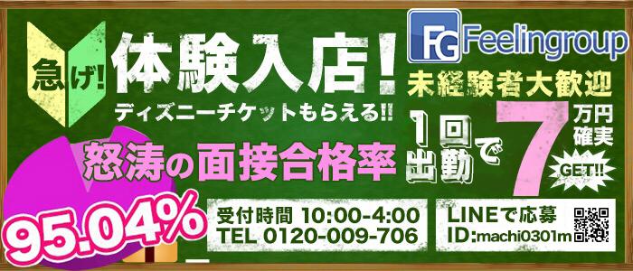 体験入店・フィーリングin町田(FG系列)