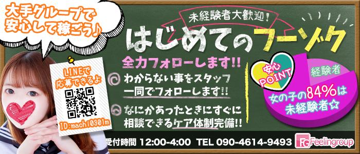 フィーリングin町田(FG系列)の体験入店求人画像