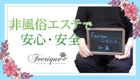 Feerique~フェリーク~の求人動画