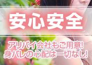 福井人妻営業所で働くメリット7