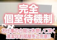 福井人妻営業所で働くメリット8