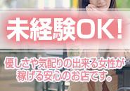 福井人妻営業所で働くメリット9