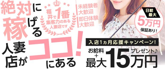 福井人妻営業所の求人画像