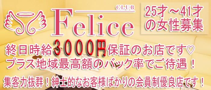 CLUB Felice