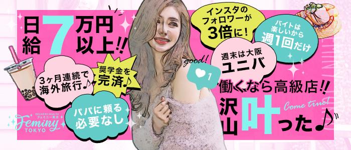 未経験・feminy Tokyo(フェミニー東京)