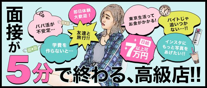 体験入店・feminy Tokyo(フェミニー東京)