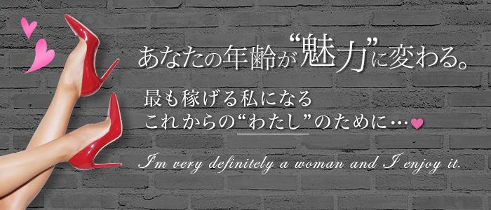 素人妻達☆マイふぇらレディーの求人画像