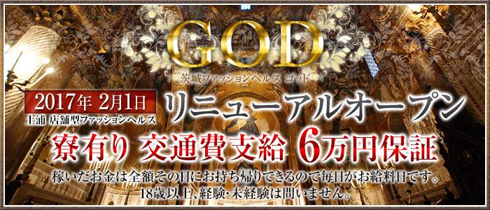 GOD(ゴッド)