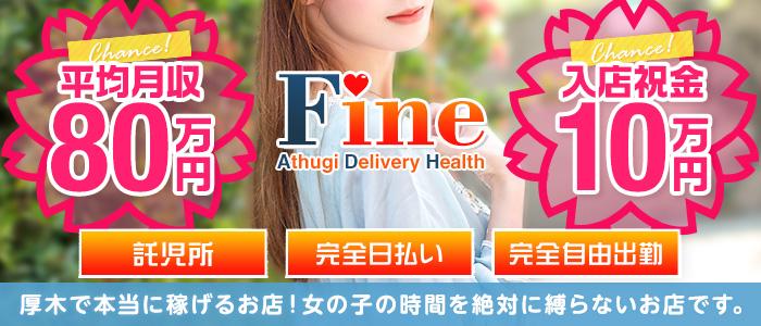 Fineの体験入店求人画像