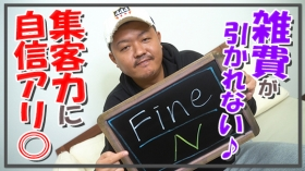 Fineのスタッフによるお仕事紹介動画