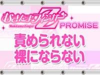 むきたまフィンガーZ 日本橋店