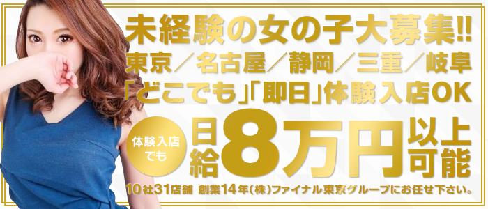 未経験・株式会社ファイナル東京グループ