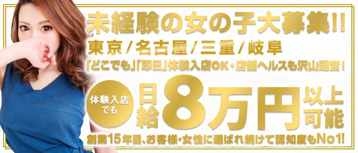 体験入店・株式会社ファイナル東京グループ