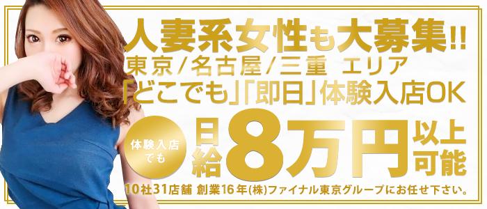 人妻・熟女・株式会社ファイナル東京グループ
