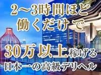 ファーストクラスジャパン東京本店