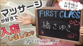 firstclassの求人動画