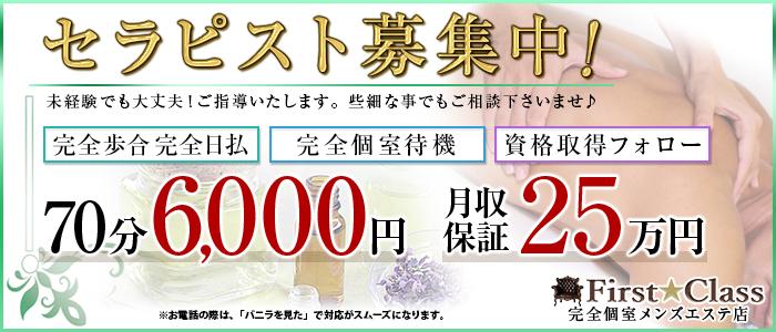 First★Class 鹿児島店