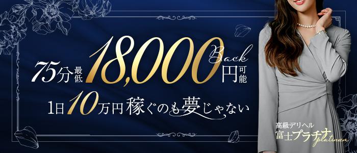 富士プラチナの求人画像