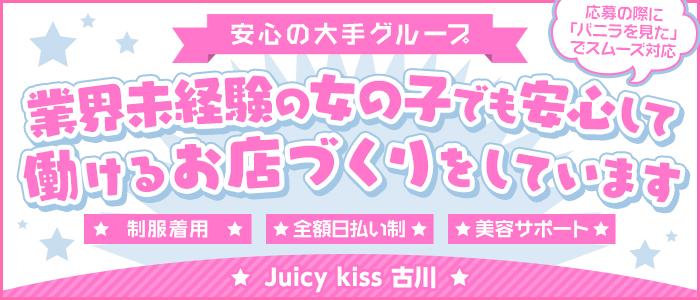 Juicy kiss 古川の求人画像