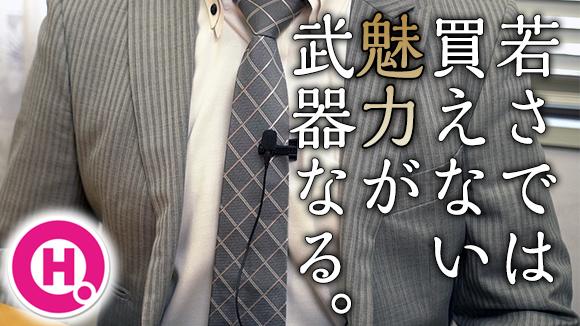 セレブショップ福岡(福岡ハレ系)のスタッフによるお仕事紹介動画