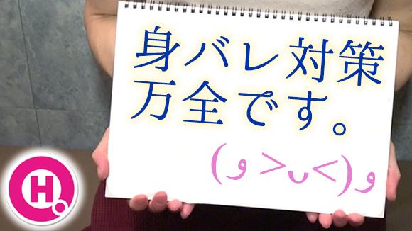 セレブショップ福岡(福岡ハレ系)に在籍する女の子のお仕事紹介動画