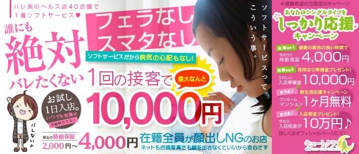 体験入店・福岡 キュートクラブ
