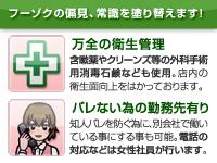 ひよこ治療院(福岡ハレ系)で働くメリット2