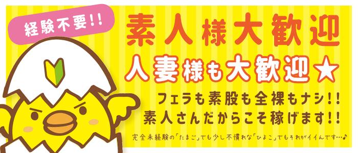 ひよこ治療院(福岡ハレ系)の人妻・熟女求人画像
