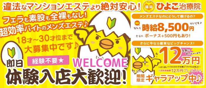 ひよこ治療院(福岡ハレ系)の体験入店求人画像